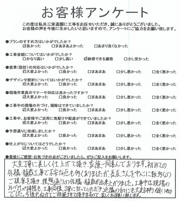 狛江市F様 アンケート