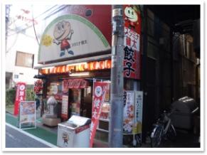 �健太店舗