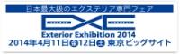 EXE2014_banner[1]
