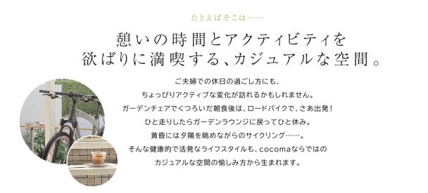 cocoma 中から キャッチ / / / / / / / / / / / / / /
