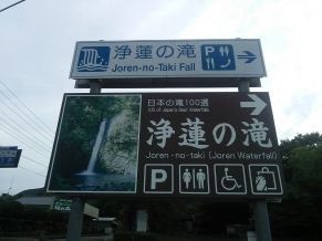 140718浄蓮の滝1
