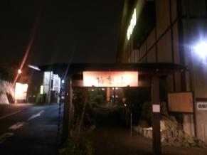 140801極楽湯多摩センター店