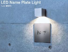 LED表札灯