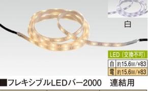 LEDバー Takasho