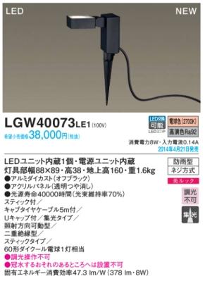 LGW40073 美ルックタイプ