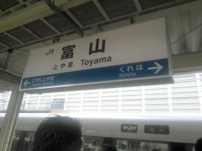141031富山駅到着