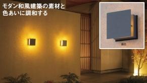 150605モダン和風ライト粋 ウォールライト ローボルト(ほのあかり)2 / /