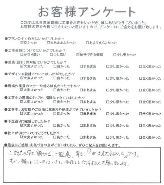 世田谷区N様 14259HPSENI320A / / / /