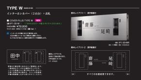 161209インターホンカバー カバープラスTYPE W / /
