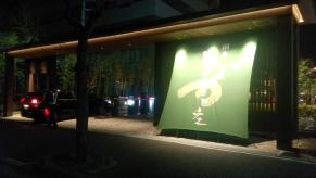 170113綱島温泉エントランス