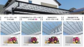 170224三協M.シェード屋根パネル1