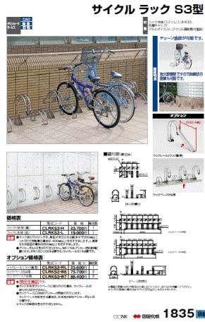 サイクルラックS3