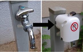 いたずら防止水栓