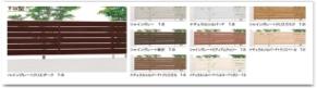 ジオーナYS型フェンス