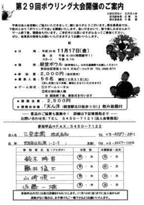 参加者名簿