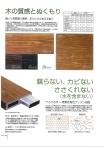 彩木カタログ03