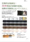 彩木カタログ04