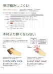 彩木カタログ05