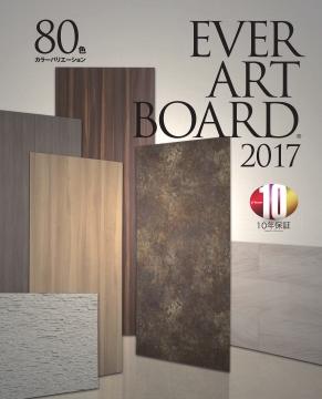 エバーアートボード2017