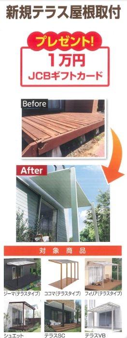 新規テラス屋根取付