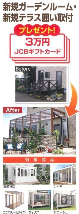 新規ガーデンルーム取付