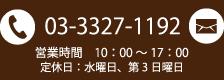 03-3327-1192 営業時間10:00〜18:00 定休日:水曜日