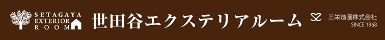 SETAGAYA EXTERIOR ROOM 世田谷エクステリアルーム 三栄造園株式会社 SINCE1968